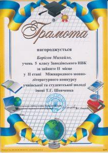 Борісова