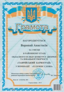 Воропай1
