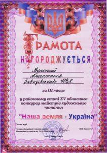 Воропай2