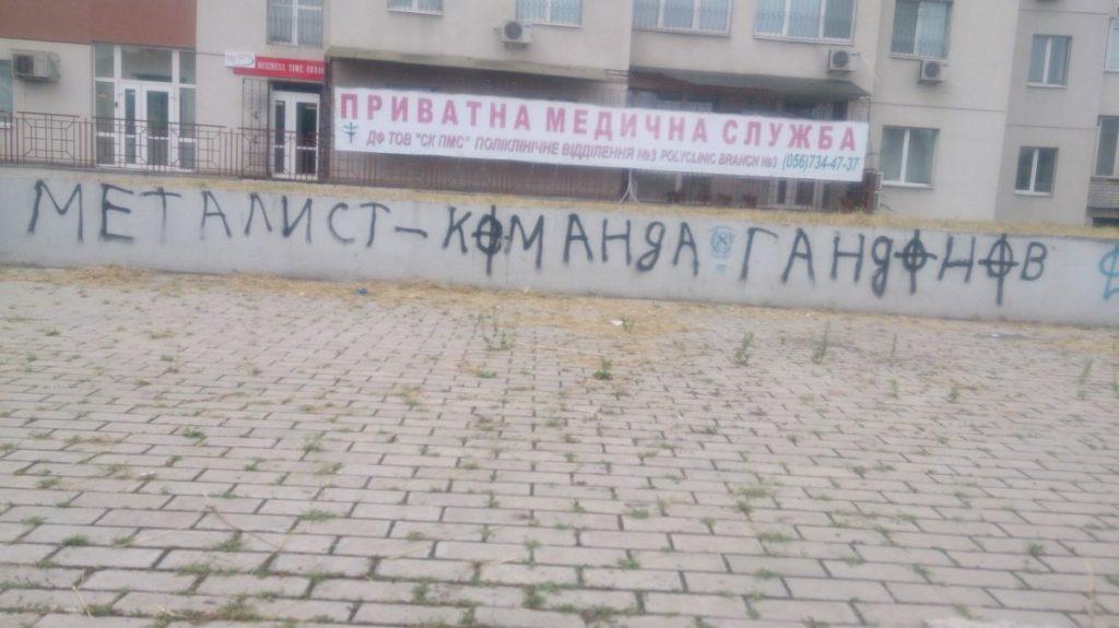 Археологи кажуть, що колись Дніпро та Металіст ненавиділи один одного
